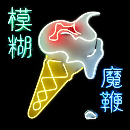 08-Blur-The-Magic-Whip-best-album-art-2015-billboard-1500